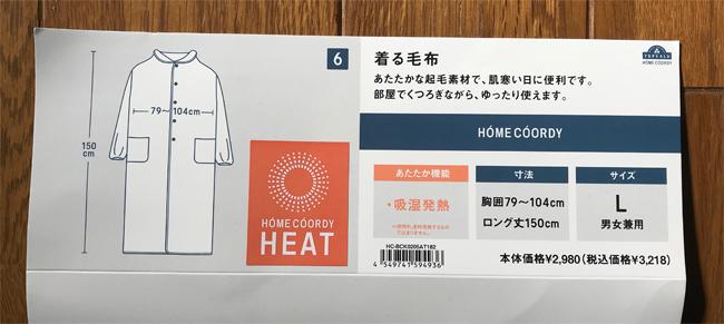 イオン「ホームコーディーヒート」の着る毛布の感想
