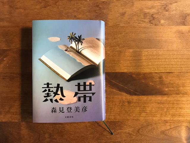 森見登美彦作品で最も不思議な小説「熱帯」