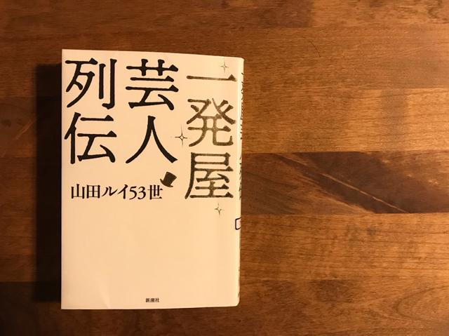 山田ルイ53世の一発屋芸人列伝
