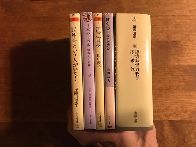 京極夏彦の本は分厚い!