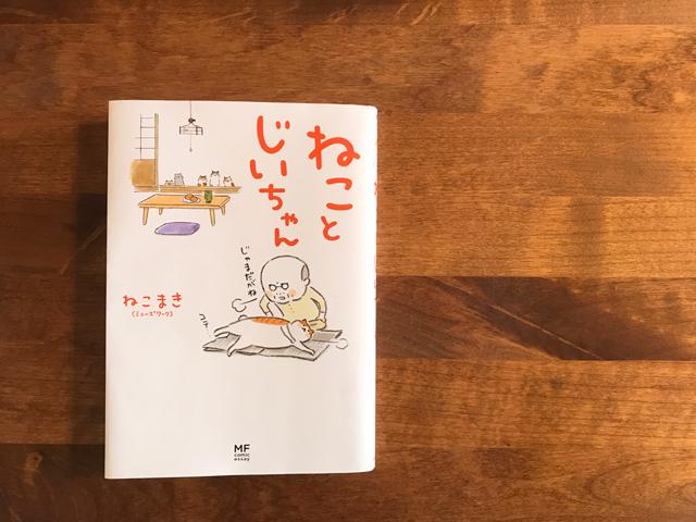 【猫漫画】猫の絵柄が圧倒的に可愛い「ねことじいちゃん」