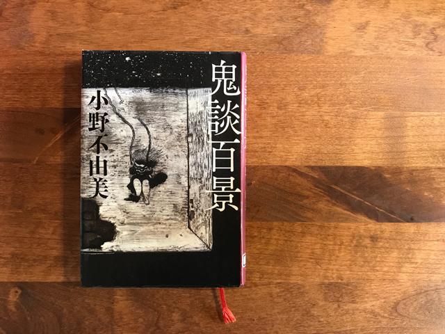 小野不由美の短編ホラー集「鬼談百景」は現代の百物語