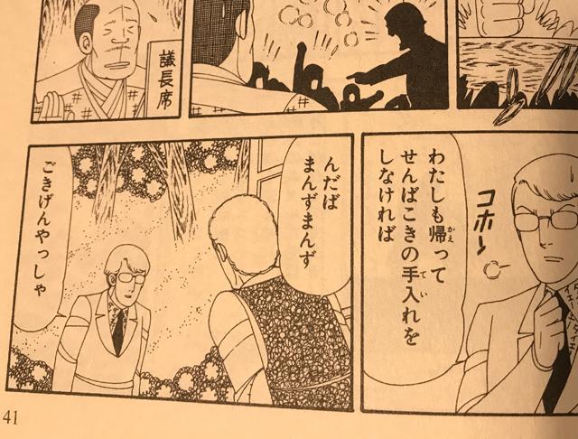 「翔んで埼玉」名言「まんずまんずごきげんやっしゃ」