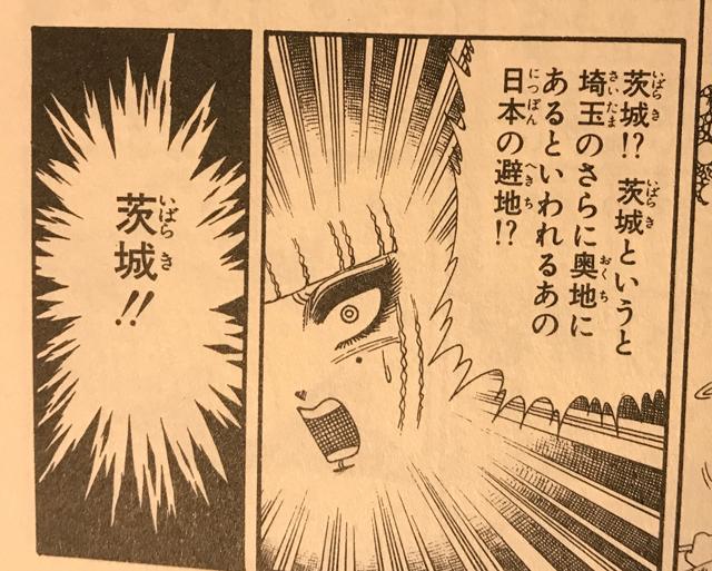 「翔んで埼玉」名言。「あの日本の僻地!?茨城!!」