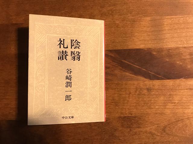 谷崎潤一郎「陰翳礼讃」暗がりと日本人の美意識