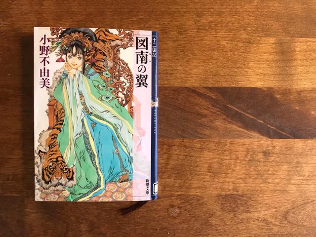 「図南の翼」珠晶の昇山とロードムービー