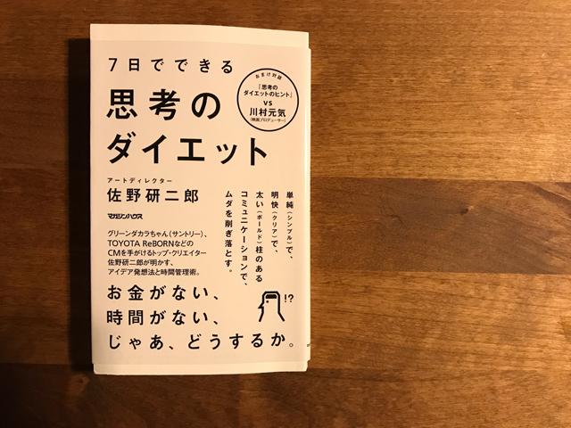「7日でできる思考のダイエット」佐野研二郎