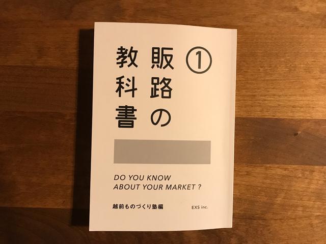 販路の教科書
