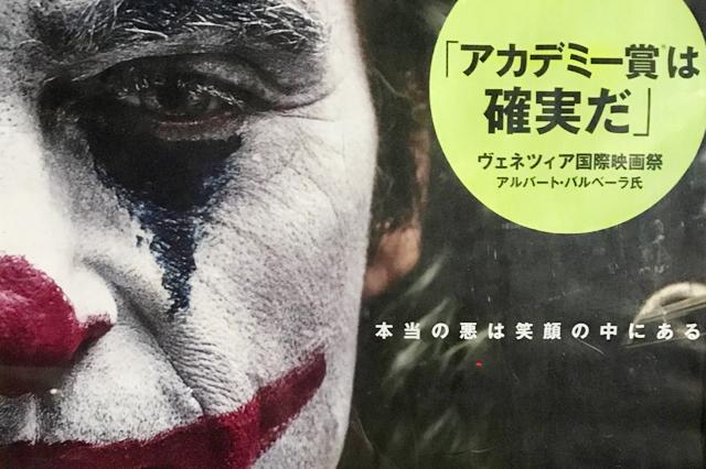 映画「JOKER」ジョーカーのポスター
