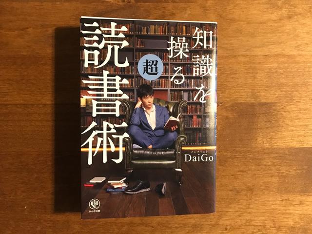 メンタリストDaiGoの本「知識を操る超読書術」